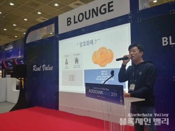 블록체인 커뮤니티 블록체인허브 이충 대표는 '블록체인 서울 2019'에서 강연을 하고 있다. 블록체인허브는 비트코인 레이븐코인 채굴을 현장에서 직접 시연하고 방문객에게 채굴(마이닝)되는 과정을 보여주고 설명하고 있다. /사진=블록체인밸리